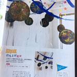 学研教育みらい『Piccolo』2018年 8月号 保育室の空間デザイン 『打ち上げ花火』
