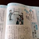 第三文明社『灯台』2018年10月号 夏井いつきさん連載「今日から一句」 イラスト