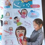 学研教育みらい『Piccolo』2018年 5月号 子どもたちの製作飾り 「おもしろそうやってみたい」歯磨き