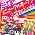 12/21 ミカド一新!! ミカド吉良吉田店リニューアル!