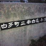 南白亀(なばき)小学校