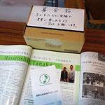 「ザ・クラリネット」に掲載された記事と手作り募金箱