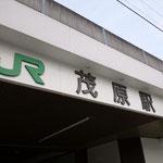 初JR茂原駅