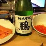 イクラとスモークサーモン購入して日本酒