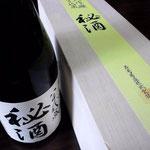 差し入れの日本酒「君司」