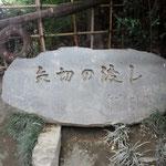 矢切の渡し碑(細川たかし)
