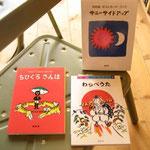 瑞雲舎のポストカードブック。ちびくろさんぼ。堀内誠一。和田誠。