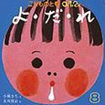 よ・だ・れ 小風さち文・及川賢治 え 福音館書店