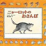 ニャーロットのおさんぽ パメラ・アレン 作 徳間書店