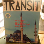 トランジット 美しきトルコの魔法 キラキラ☆