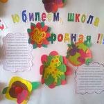 """Презентация социального проекта """"С юбилеем, школа родная!"""""""