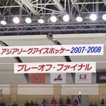 アジアリーグ・プレーオフ 第1戦 王子 2-0 クレインズ