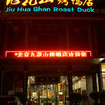 Peking Ente Restaurant