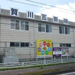 須賀川瓦斯(株)大規模改造建築工事(Ⅰ期)