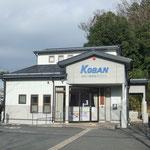 須賀川警察署駅前交番