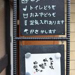 マスタ-手作りコメントボ-ド