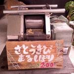 ジュース製造機☆