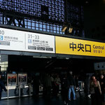 Kyoto Station Central Exit