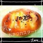 「おさつカスタード」 サツマイモとカスタードクリームを包んだパン 6個 ¥3500