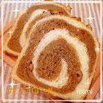 「カフェロール」 生地にナッツを混ぜこんでコーヒー生地をロールしたパン  1個 ¥3000