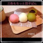 「三色もちっと団子」 上新粉が入ったもちっとした生地にあんこが入ってます 4個 ¥3000