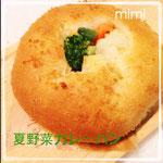 夏季限定「野菜カレーパン」 少し甘めのカレー餡を包んで季節の野菜をトッピングした焼きカレーパン 6個 ¥3000