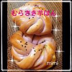 「むらさき芋ぱん」 さつまいも餡をむらさき芋生地でねじったパン 6個 ¥3000