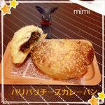 「パリパリチーズカレー] 季節の乾物具材カレーが入った焼きカレーパン 6個 ¥3000