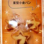 「星型あずきパン」 星型の型にあずきを巻いた生地を入れて焼いたパン 1本 ¥2500