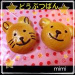 「動物ぱん」 中にチョコクリームが入ってます。 4~6個 ¥3000