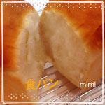 「食パン」 1本 ¥3000 国産小麦を使ってふんわり焼き上げます