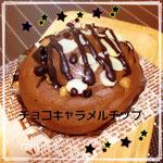 「チョコキャラメルチップ」 ココア生地にチョコチップとキャラメルチップを入れて巻いたパン 6個 ¥3000