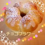 「チョコフラワー」 ふわふわの生地にチョコが入ってるパン 2個 ¥2500