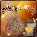 「あんぱん&アンドーナツ」 あんこを包んで焼いたパンと揚げたパン 各2個 ¥3500 (あんパンのみであれば¥3000)
