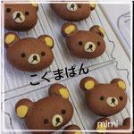 「こぐまぱん」 中はチョコレートが入ってます。  4~6個 ¥3000