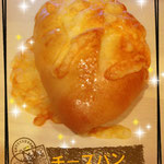 「チーズパン」 チーズが入ったパン 5個 ¥3000