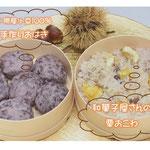 栗おこわと報徳おはぎの2段セット 特別価格¥110 0円 (消費期限 1日) お彼岸期間限定