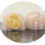 栗きんとん水饅頭 ¥200円 (消費期限 要冷蔵2日) 9月~