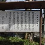 倭神社を左に。神社の由緒書きです
