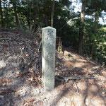 石碑が一本。「浄刹結界趾」とあります。女人禁制の境界です。