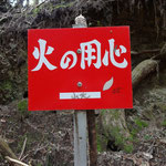 「山北55」の標識です。あとは林道を下るだけ。