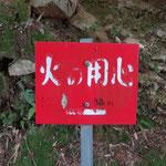 高島線111号の文字が