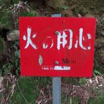 標識には、「高島111」
