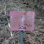 ここにも「山城北線№57、58」の案内板が。登りの目印。