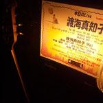 この編成では初めて!の地元、横浜でのライブでした☆