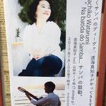 もっきりやの平賀さんが作ってくださるポスターが、いつも素敵。私のイメージ、こんな感じなのかな。嬉しいな。