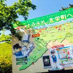 ようこそ、北栄町へ。しまなみ海道から3時間半かかりました。