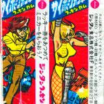 サイボーグ刑事 | Cyborg Policeman | Киборг-полицейский | ジンタン | JINTAN