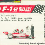 アローエンブレム - グランプリの鷹 | Arrow Emblem - Hawk of the Grand Prix | ロッテ | LOTTE