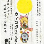 ウィングちゃん | Wing-chan | 古谷 | FURUYA
